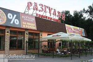 """""""Разгуляй"""", трактир-клуб, ресторан на Калинина, доставка еды, Самара"""