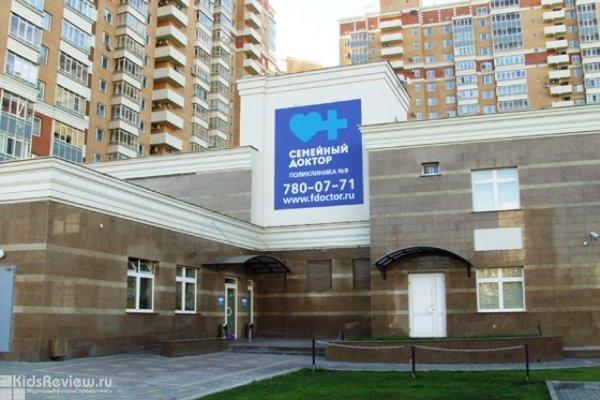 """""""Семейный доктор"""", клиника для всей семьи на Вернадского, вакцинация, вызов врачей на дом в Москве"""