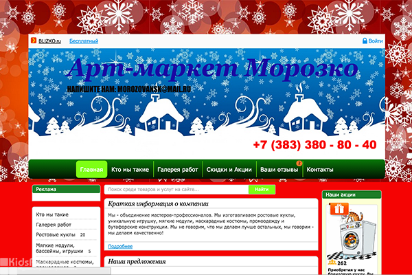 """""""Морозко"""", интернет-магазин товаров для детей, товаров для праздника и карнавальных костюмов, Новосибирск"""