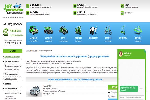 Joy Automatic, joyautomatic.ru, детские электромобили с доставкой на дом в Москве