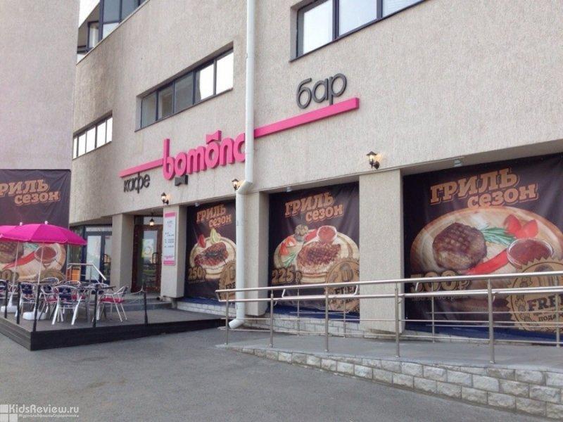 """Bomond, """"Бомонд"""", ресторан с детским меню в Верх-Исетском районе, Екатеринбург"""