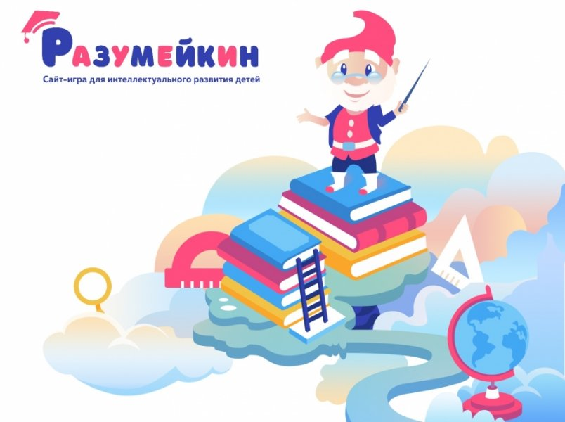 """""""Разумейкин"""", razumeykin.ru, сайт-игра для интеллектуального развития детей"""