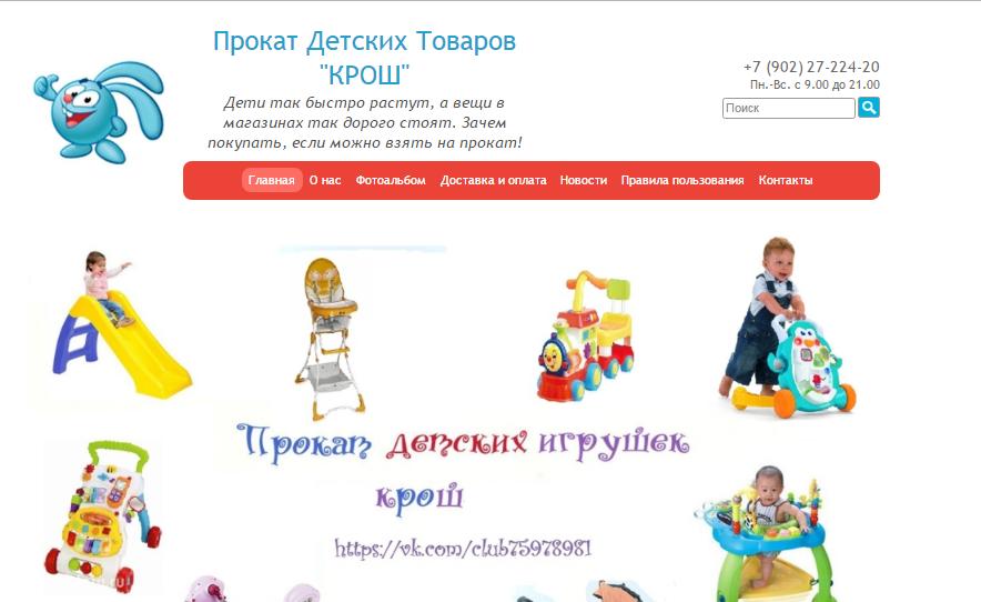 """""""Крош"""", прокат детских товаров, товары для малышей в аренду в Екатеринбурге"""