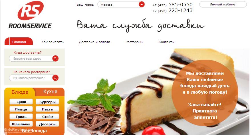 RoomService (РумСервис), сервис по доставке блюд из ресторанов по Москве