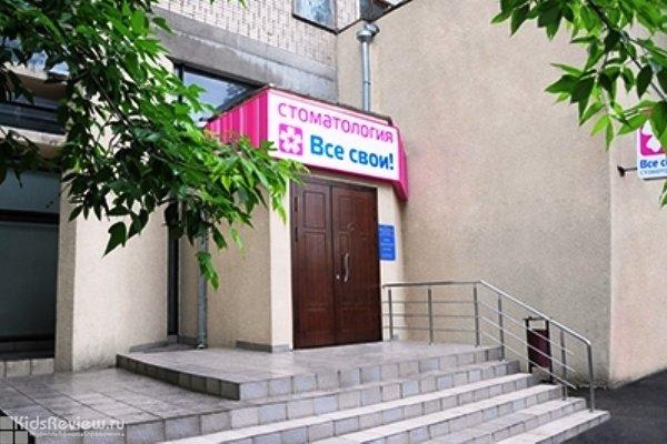 """""""Все свои!"""", стоматологическая клиника для взрослых и детей на Пролетарской, Москва"""