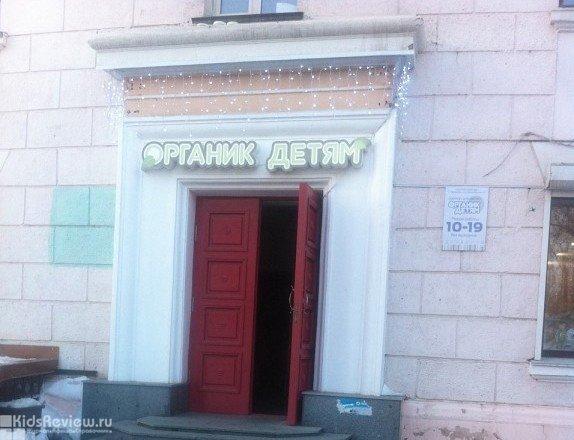 """""""Органик детям"""", магазин детских товаров из экологически чистых материалов, Хабаровск"""