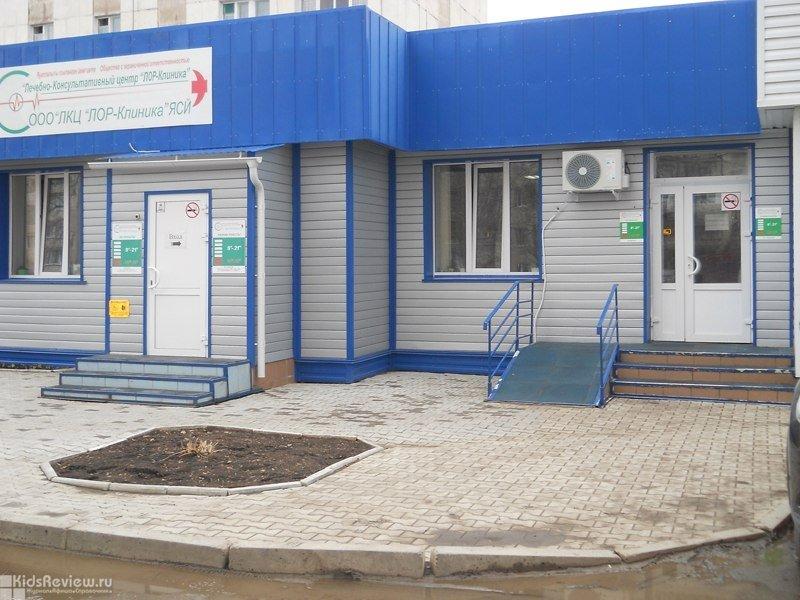 """""""Лор-клиника"""", медицинский центр в Затоне, Уфа"""