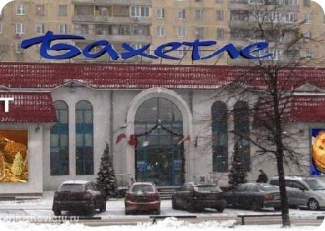 """""""Бахетле"""", гастроном, диетические и диабетические продукты, домашняя кухня на Алтуфьевском шоссе, Москва"""