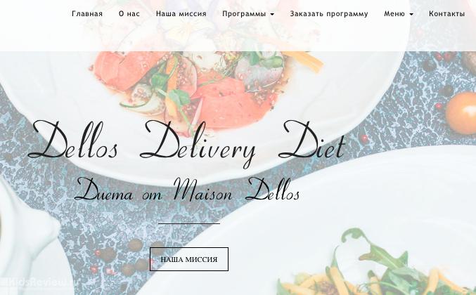 Dellos Delivery, доставка еды из ресторанов компании Maison Dellos в Москве