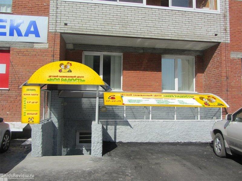"""""""Моя радость"""", развивающий центр для детей от 10 месяцев до 10 лет на Комсомольском, Томск"""