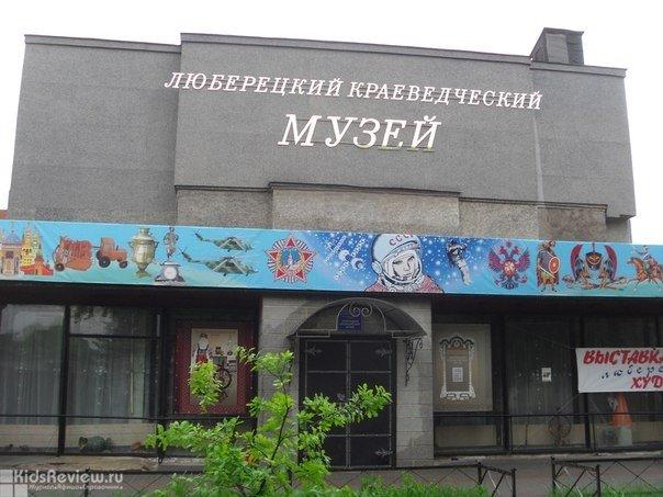Люберецкий краеведческий музей, Московская область