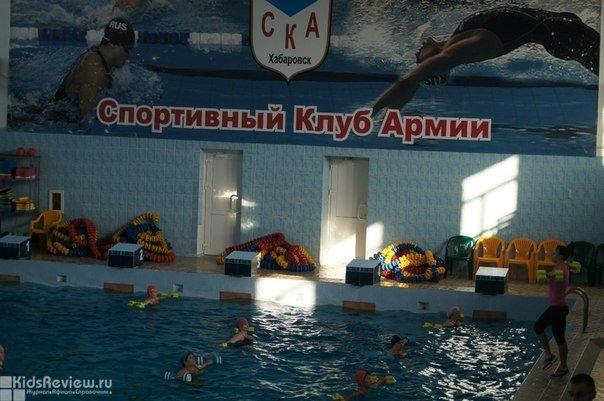 Закрытый бассейн СКА, обучение плаванию детей и взрослых, Хабаровск