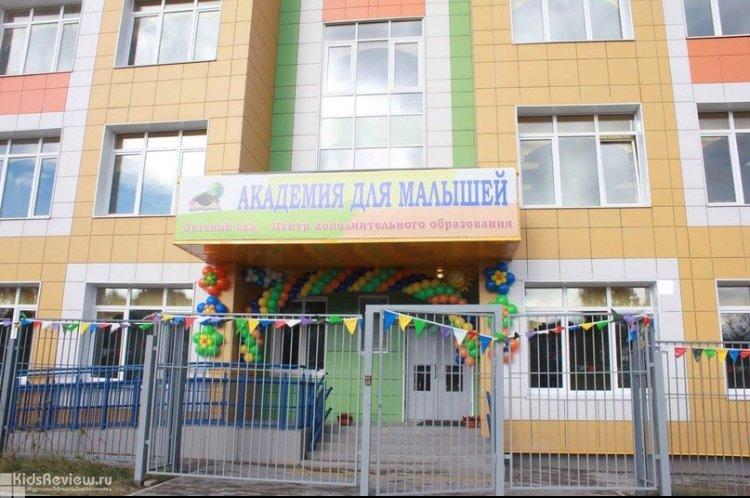 """""""Академия для малышей"""", детский сад и центр дополнительного образования для детей 2-12 лет, Путилково, Москва"""