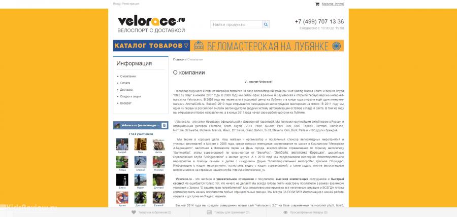 Velorace.ru, интернет-магазин велосипедов и аксессуаров с доставкой на дом в Москве
