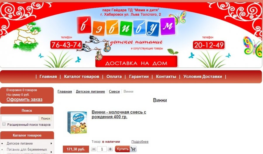 """""""Бэби бум"""", интернет-магазин товаров для детей, детское питание с доставкой, Хабаровск"""