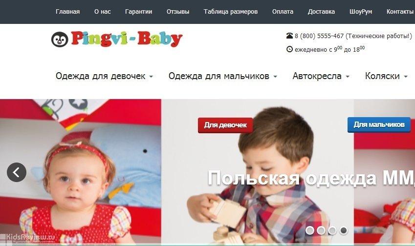 """Pingvi-Baby.ru, """"Пингви-Бэйби"""", интернет-магазин детской одежды, Хабаровск"""