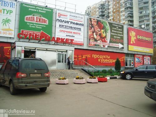 """Бегемот"", гипермаркет игрушек на Пятницком шоссе, Москва"