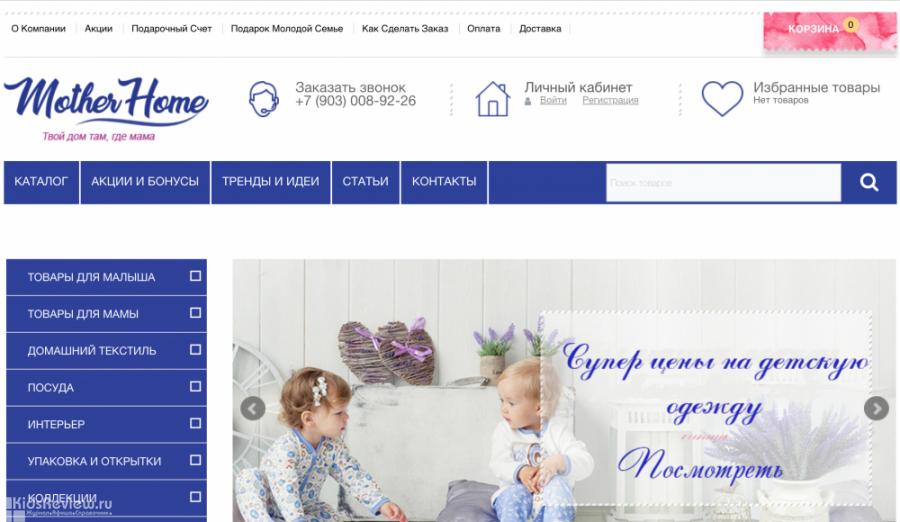 Mother Home, интернет-магазин товаров для дома, для новорожденных и родителей, Москва
