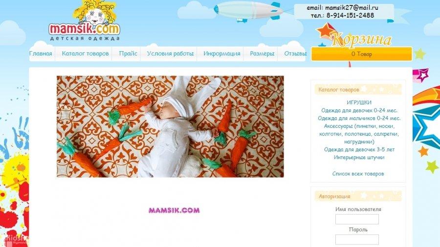 Одежда для ребенка интернет магазин хабаровск