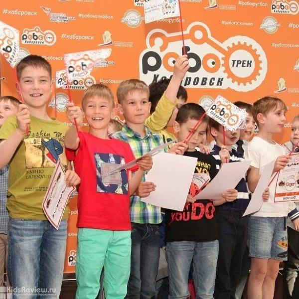"""""""Роботрек"""", кружок робототехники для детей и подростков в Индустриальном районе, Хабаровск"""