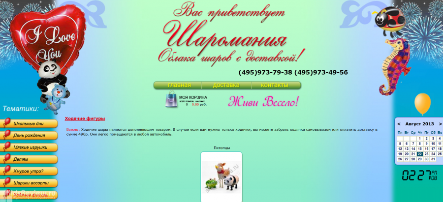 """""""Шаромания"""", облака шаров с доставкой по Москве"""