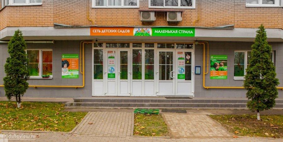 """""""Маленькая страна"""", частный детский ясли-сад в Одинцово, Московская область"""