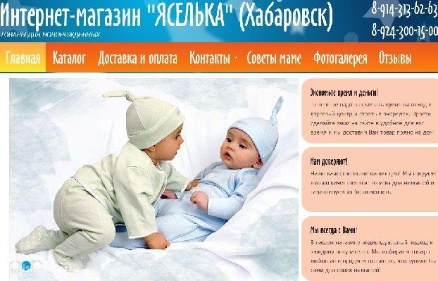 """""""Яселька"""", yaslidv.ru, интернет-магазин товаров для новорожденных, Хабаровск"""