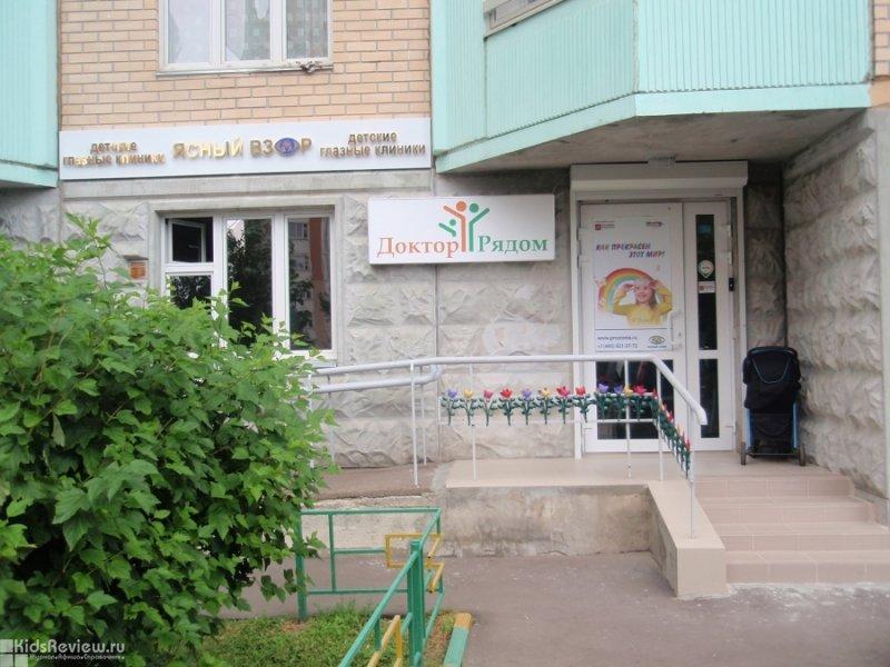 """""""Ясный взор"""", детская глазная клиника, лазерная коррекция зрения ребенку в Солнцево, Москва"""