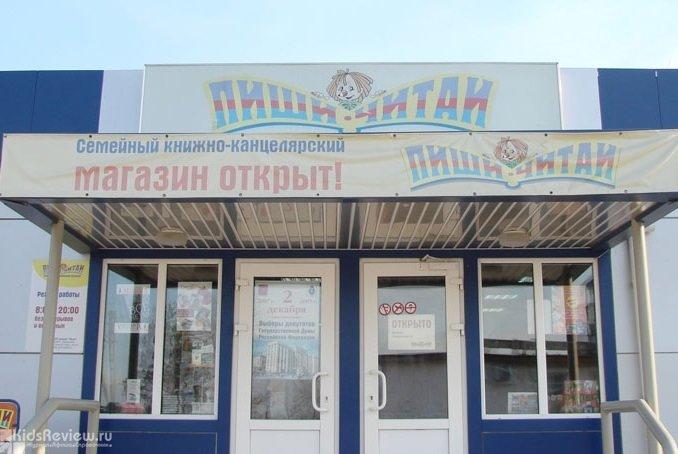 """""""Пиши-Читай"""", магазин книг для взрослых и детей на Автобусной, Хабаровск"""