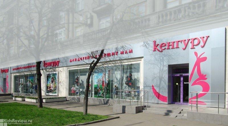 """""""Кенгуру"""", одежда для детей и будущих мам у м. """"Динамо"""", Москва"""