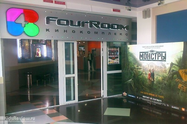 "FourRoom, ""ФоРум"", кинотеатр в ТРЦ ""Большая Медведица"", Хабаровск"
