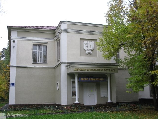 Детская школа искусств №7 в Медведково, Москва