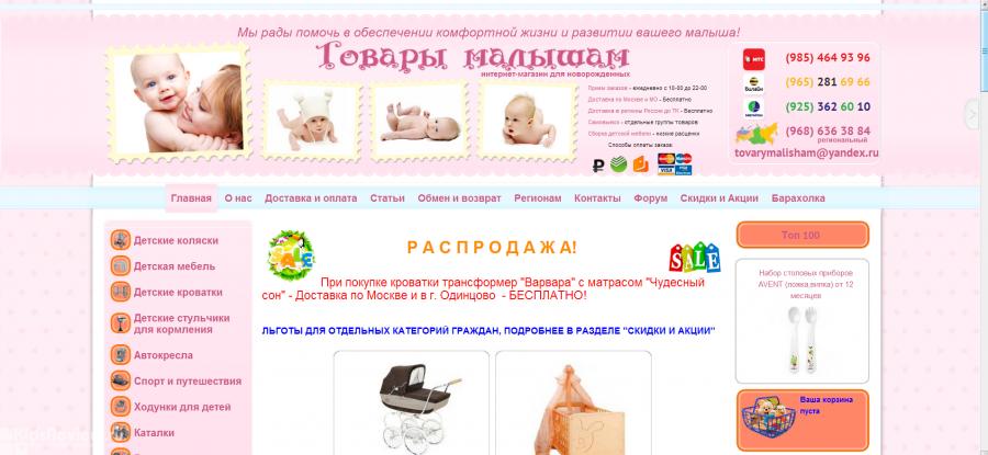 Интернет магазин для новорожденных москва