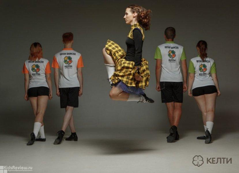 """""""Келти"""", школа ирландских танцев, ирландские танцы для детей от 7 лет, Нижний Новгород"""