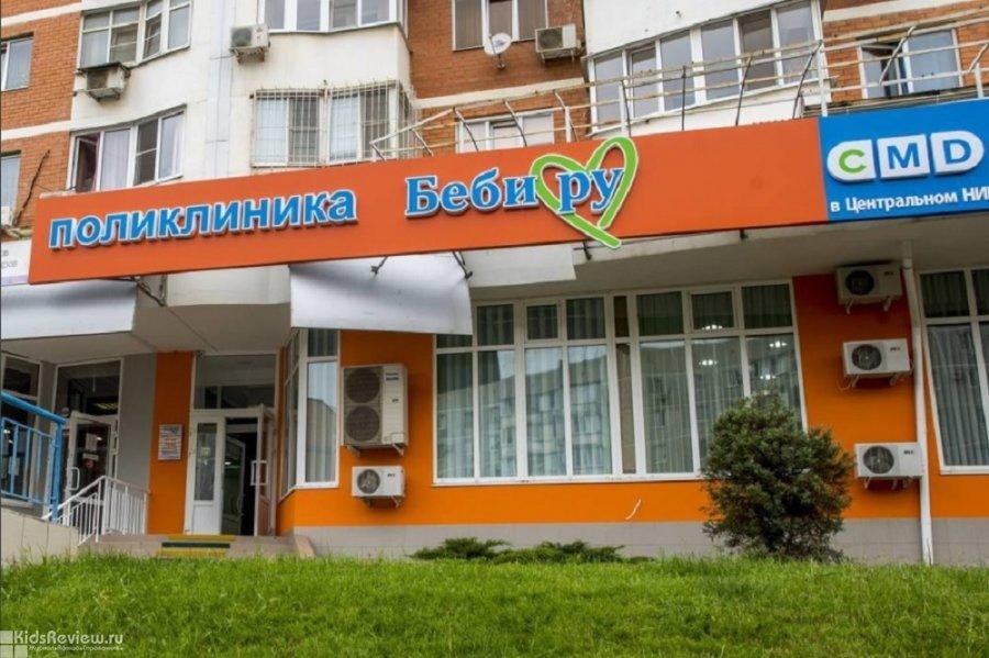 """""""Беби ру"""", детская поликлиника в ЮМР, Краснодар"""