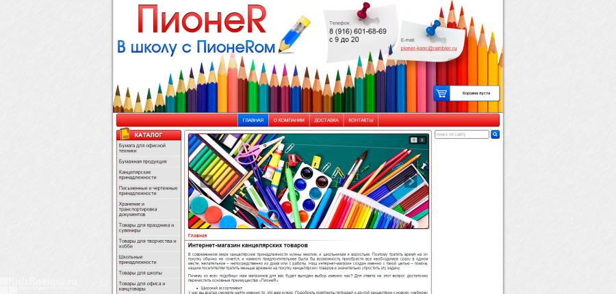 """""""ПионеR"""", интернет-магазин канцтоваров с доставкой на дом в Москве"""