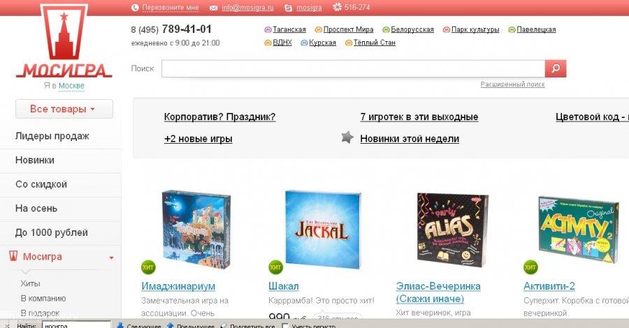 """""""Мосигра"""", интернет-магазин настольных игр, Москва"""