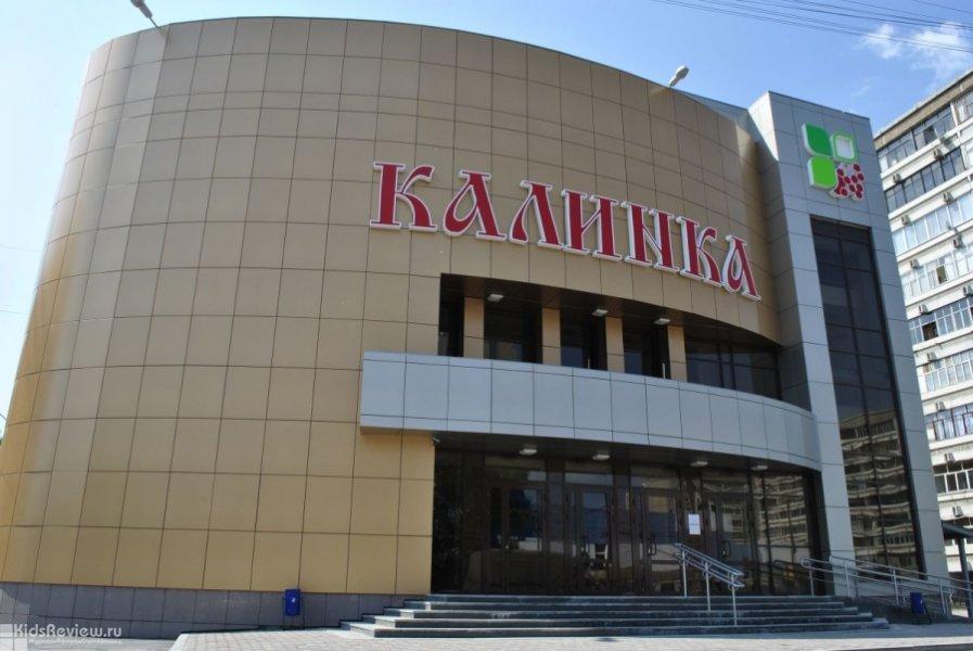"""""""Калинка"""", торговый центр на Уралмаше, Екатеринбург"""