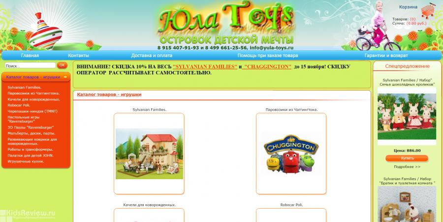 """""""Юла"""", yula-toys.ru, интернет-магазин детских игрушек с доставкой на дом в Москве"""