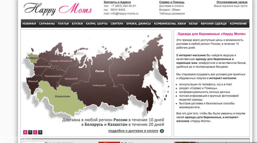 Happy-Moms.ru, интернет-магазин для беременных с пунктом выдачи в Москве