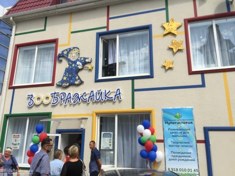 """""""Воображайка"""", детский досуговый центр, Краснодар"""