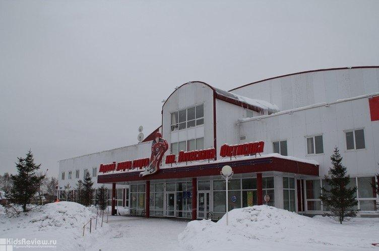 СДЮСШОР №35, специализированная детско-юношеская спортивная школа олимпийского резерва в Омске