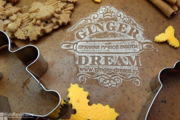 Ginger Dream, интернет-кондитерская, изготовление сладостей на заказ в Москве
