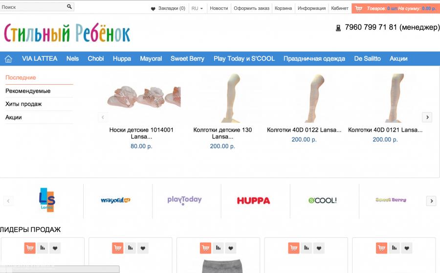 """""""Стильный ребенок"""", интернет-магазин одежды для детей в Новосибирске"""