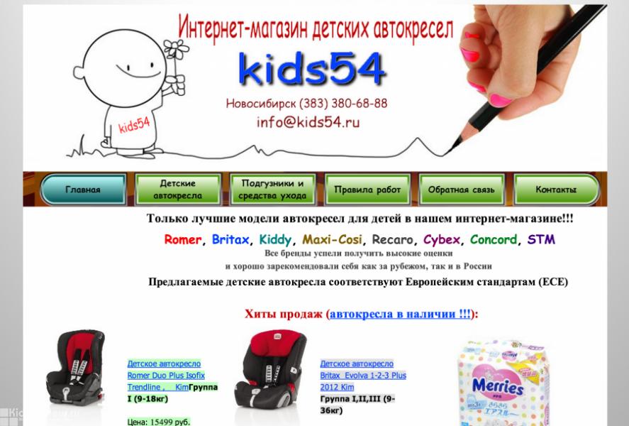 Kids54, интернет-магазин детских автокресел в Новосибирске