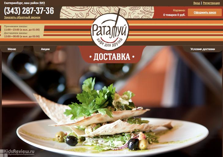 """""""Рататуй"""", доставка еды из ресторана на дом, Екатеринбург"""