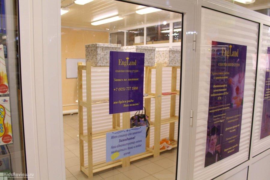 EngLand, языковой центр  в поселке Чкаловский, Московская область