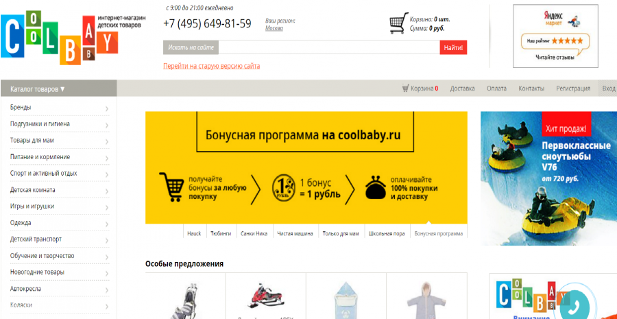 "CoolBaby, ""Кул бэйби"", www.coolbaby.ru, интернет-магазин детских товаров с доставкой на дом в Москве"