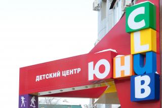 """""""День знаний"""", праздничная программа для детей 7-10 лет в спортивно-развлекательном центре """"ЮниClub"""", Хабаровск"""