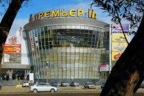 """ТРЦ """"Премьер"""", торгово-развлекательный центр с детской игровой комнатой в Тюмени"""
